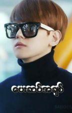 ေပးဆပ္အခ်စ္ Baekhyun Fanfic by Daw_Sweater