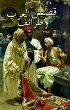 قصص وطرائف العرب by Im_zera