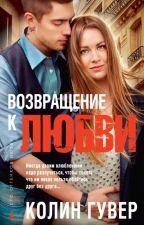 Возвращение к любви. Гувер Колин by vikaro2101