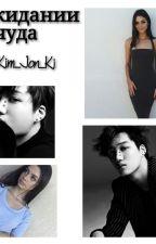 В ожидании чуда by Kim_Jon_Ki