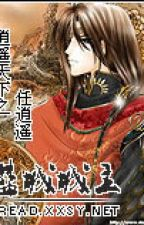 [BH] [Nữ biến nam] Tiêu diêu thiên hạ chi lam thành thành chủ (gl) by akito_sohma92