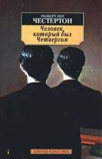 Человек, который был Четвергом - Честертон Гилберт by IrinaSerik
