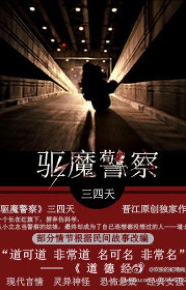 < khu ma cảnh sát >Q1 full by chikarochan