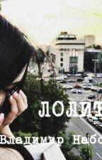 Лолита» - Владимир Набоков by ValentinaAkunts