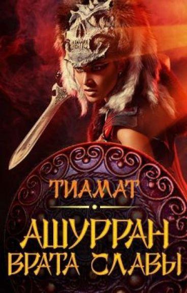 Ashurran: Gates to Glory (Epic Fantasy Adventure) by tiamat-press