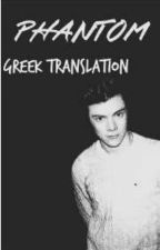 Phantom. [Harry Styles A.U.] Greek Translation by eleonorastep