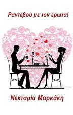 Ραντεβού με τον έρωτα! by NektariaMarkakis