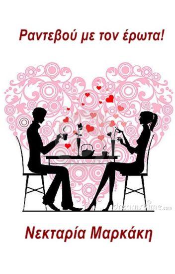 Ραντεβού με τον έρωτα!