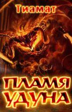 Пламя Удуна / Flames of Udun by tiamat-press