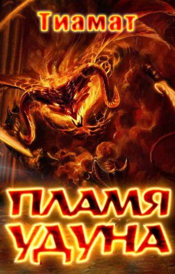 Пламя Удуна / Flames of Udun