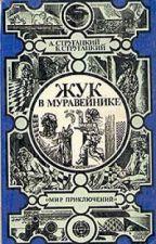 Аркадий и Борис Стругацкие. Жук в муравейнике by trollin123