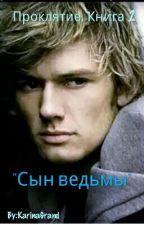 "Проклятие: Книга 2 ""Сын ведьмы"" by KristinaGrand"