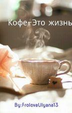 Кофе-это жизнь by 6__Black__Haze__9