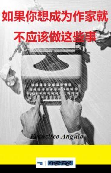 如果你想成为作家就不应该做这些事 by Angulo