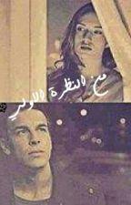 من النظره الاولي by LoloPrety
