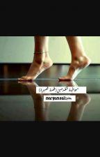 حافية القدمين by rewayat_mem