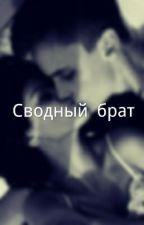 Сводный брат by Kristina_1511