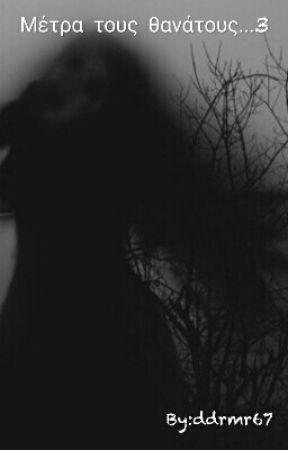 Ιστορίες Τρόμου: Μέτρα τους θανάτους 3 by ddrmr67