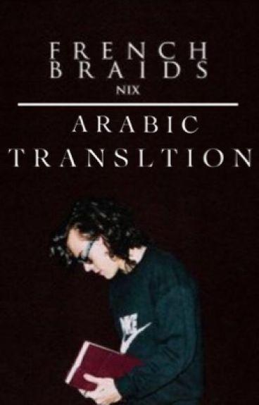 French Braids ||Arabic Translation||