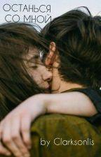 Останься со мной by Clarksonlis