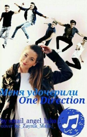 Меня удочерили One Direction // #Wattys2016