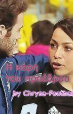 Η κόρη του προέδρου by Chrysa-football9