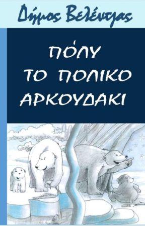 Πόλυ το Πολικό Αρκουδάκι by dimosvelenjas