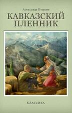 А.С.Пушкин. Кавказский пленник. by red_queen_92