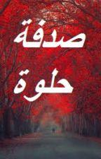 صدفة حلوة by wasi89