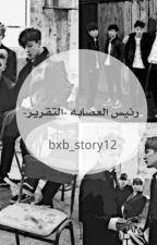 رئيس العصابه bxb by bxb_story12