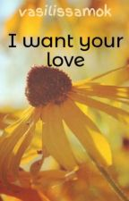 I want your love by vasilissamok
