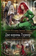 Наталья Жильцова Две короны. Турнир by 3arisovka