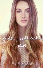 حطمت قلبى - روايات احلام by RrihabR