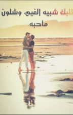 قلبك شبيه الغيم، وشلون ماحبه. by Shad_3