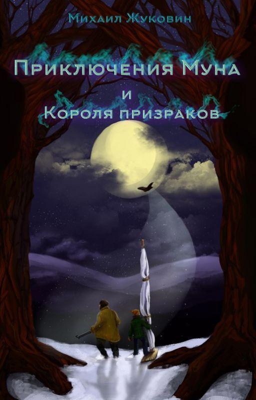 Приключения Муна и Короля призраков by Zhukovin