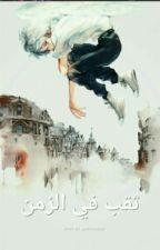 ثقب في الزمن by monygalal186