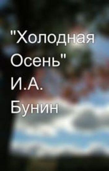 """""""Холодная Осень"""" И.А. Бунин"""