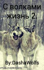 С волками жизнь 2. by DashaWolfs
