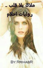 ملاك بلا قلب - روايات احلام by RrihabR