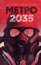 Метро 2035 by Dan4ik647