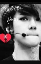 احببتك بعد كرهي لك by 94_oohsehun__k