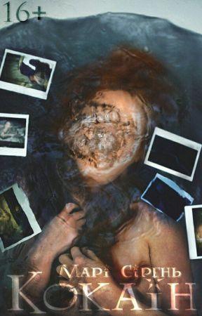 Кокаин  [16+] by VedDid