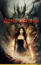 Дочь Сатаны.Дочь Люцифера by WriterGirl435