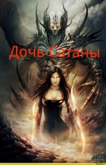 Дочь Сатаны.Дочь Люцифера