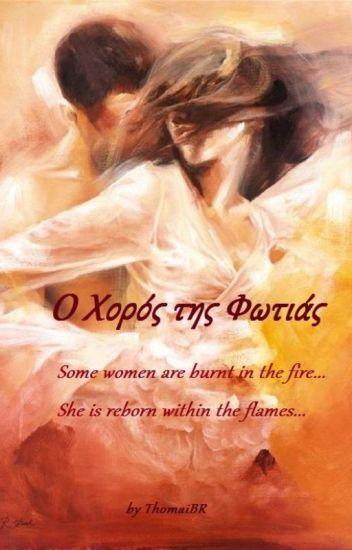 Ο Χορός της Φωτιάς  (3ο έργο )