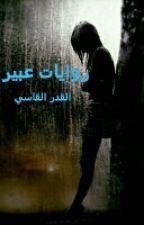 روايات عبير ( القدر القاسي ) by miss_auo97