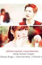 Шоколадное мороженое by lokidmeow