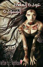 """""""عودة الملكة المنبوذة"""" من """"ملكة الليل الساحرة"""" 2 by nightrose_novel10"""