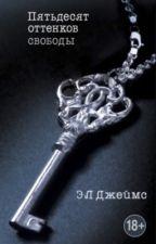 50 оттенков свободы by princesska10_10