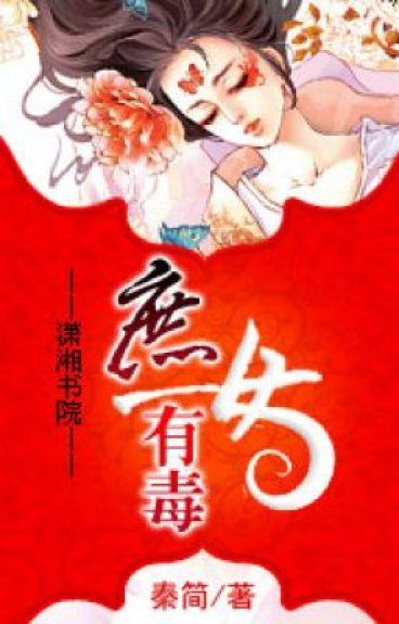Thứ nữ hữu độc - Tần Giản